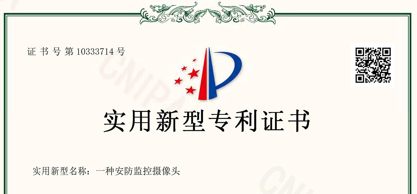 喜讯!惠州百图威视又获得一项实用新型专利证书!